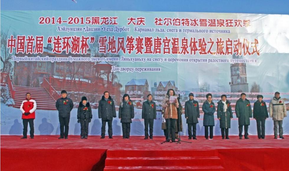 """中国首届""""连环湖温泉杯""""雪地风筝赛圆满落幕"""