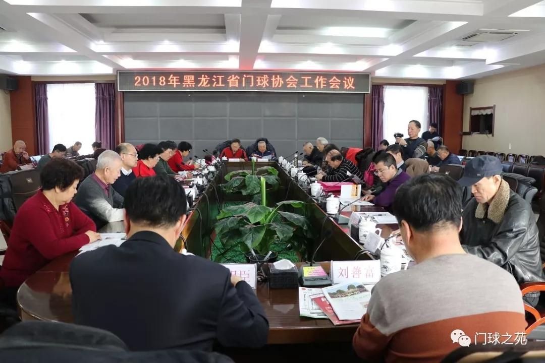 2018亚博亚博下载地址苹果下载门球工作会议在省门球之乡肇源县举行