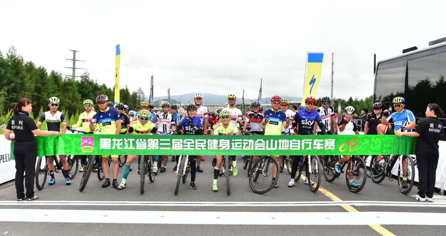省第三届全民健身运动会山地车赛在林都伊春圆满落幕